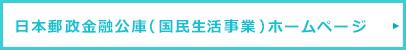 日本政策金融公庫(国民生活事業)ホームページ