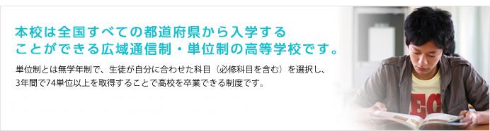 本校は全国すべての都道府県から入学することができる広域通信制・単位制の高校です