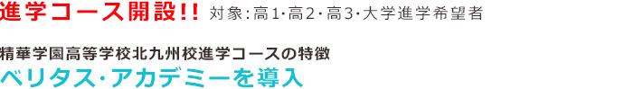 精華学園高等学校北九州進学コースの特徴